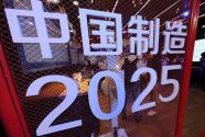 """""""中国制造2025"""":知困当自强!"""