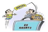 """南昌多名求职青年陷""""师徒贷""""骗局"""