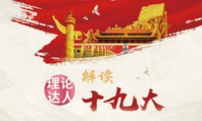 第五集-如何谱写中华文化新史诗