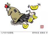 """""""枕边风""""""""二书记""""""""一家贪"""",12名落马官员的""""家丑""""忏悔录"""