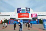 第二十一届中国北京国际科技产业博览会开幕 人工智能触摸未来
