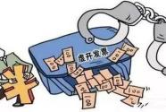 """500亿元巨额税案揭开""""海关票""""虚开的黑色利益链"""