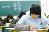 专家:高考期间考生莫盲目服用中药