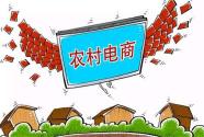 """农村电商为乡村振兴注入""""活水"""""""