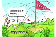 高尔夫球场侵占湿地十余年
