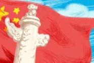 讲好中国故事,展现中国形象——五论学习贯彻习近平总书记在全国宣传思想工作会议重要讲话