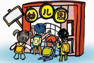 """学前教育须先""""退烧""""再""""调理"""""""