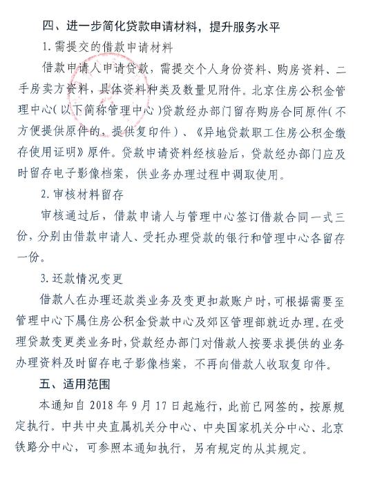 北京公积金新政:认房又认贷 缴存1年可贷10万【5】
