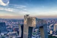 北京市发布《关于率先行动改革优化营商环境实施方案》