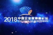 2018中国企业家博鳌论坛将于12月举办