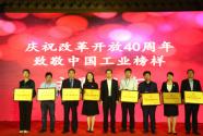 彰显行业榜样力量 天士力荣膺中国工业榜样企业