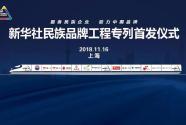 新华社民族品牌工程专列首发