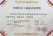 东风四项研发成果再获中国汽车工业科技进步奖