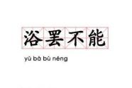 乱解汉字现象应引起重视