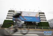 G20峰会十年变迁 中国印记愈发鲜明