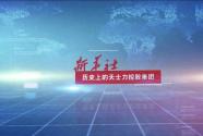 新华社历史上的天士力