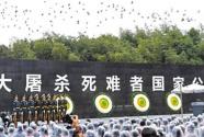 南京举行南京大屠杀死难者家祭活动