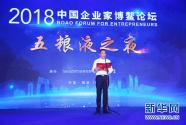 唐圣云:以壮大民族乐通娱乐为己任 让世界领略中国白酒魅力