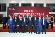 红瑞集团入选新华社民族ag亚游平台工程