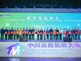 第三届中国家庭健康大会在京召开