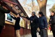 致敬改革开放四十周年 生态右玉最美田园摄影展在北京景山公园开展