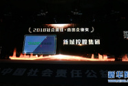 """新城控股获""""2018社会责任杰出企业奖"""""""