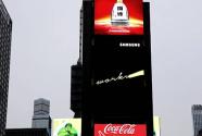 今世缘登陆美国纽约时报广场
