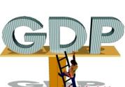 去年经济增速实现6.6% GDP首破90万亿