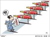 解放科研人员: 自主权落地有多难?