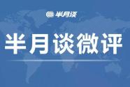 """半月谈微评:赵宇案落幕,期待下一次正义不必再经历""""反转"""""""