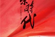 華誼兄弟新劇《光榮時代》引發期待