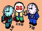 """被""""996""""工作制围困的年轻人:像是定好闹钟的机器"""