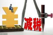 深化增值税改革助力企业轻装上阵