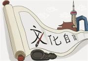 中国特色社会主义文化守正创新之道