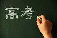 高考改革进入关键阶段,怎么考?怎么学?