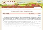 """深圳教育局:富源学校32名考生属""""高考移民"""" 取消报名资格"""