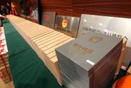 首届中国国际进口博览会档案入藏上海市档案馆