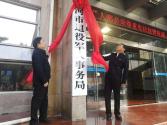 北京市退役軍人事務局與13家銀行簽署擁軍優撫合作協議