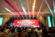 發展健康產業、助力健康中國 第五屆中華健康節在河北舉辦