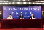第二届中国中小企业投融资发展论坛将于9月在京举办