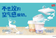 """为酸奶市场注入新活力,卫岗乳业新品""""充气酸奶""""轻盈上市"""