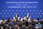 李克强同出席2019年夏季达沃斯论坛的各界代表举行对话会