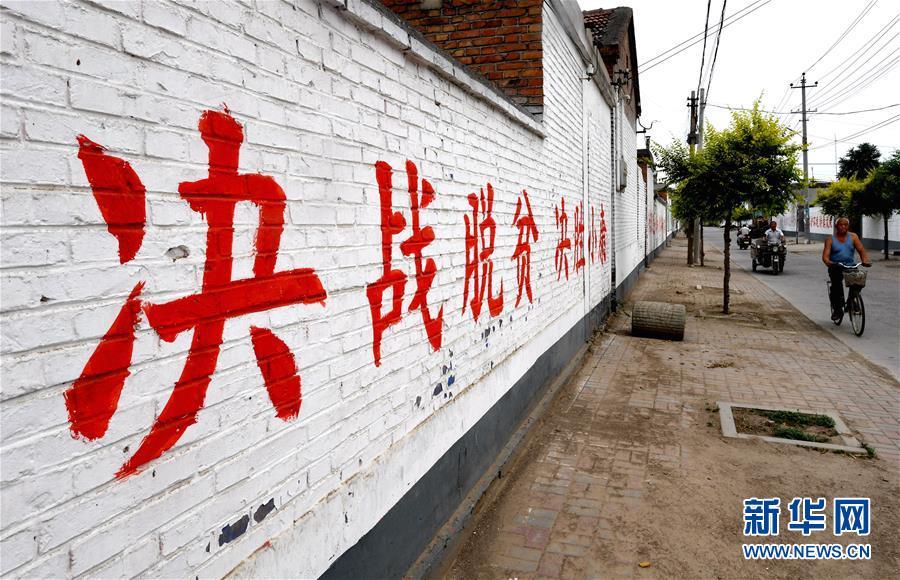 (新华全媒头条·图文互动)(3)一个传统农业县的脱贫之路——来自河北新河的调查报告