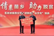 构建精准立体扶贫体系 五粮液助四川兴文县正式脱贫
