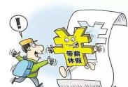 """""""錯峰""""""""彈性"""",休假有望更多元"""
