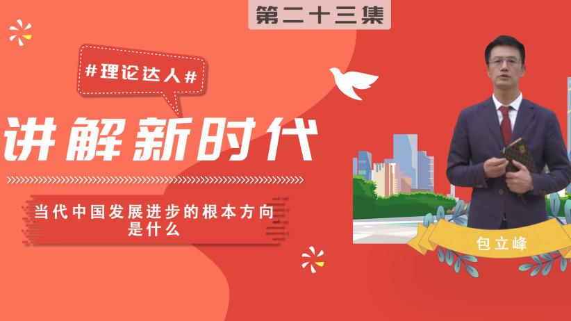 理论达人 | 当代中国发展进步的根本方向是什么(微大发棋牌牛牛视频 )