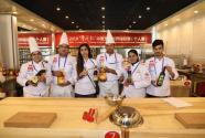中国味 鲁花香 鲁花集团助力2019中餐烹饪世界锦标赛