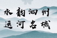 泗县:社会各界深情告白祖国母亲