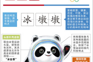 """北京冬奥会吉祥物""""冰墩墩""""正式发布"""