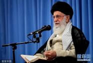 伊朗最高领袖哈梅内伊重申伊朗不会与美国对话
